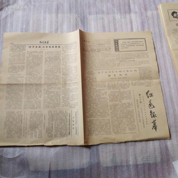 文革小報:紅色銀幕1967年11月第十二期共四版(全一頁):批判反動影片《紅河激浪》專號