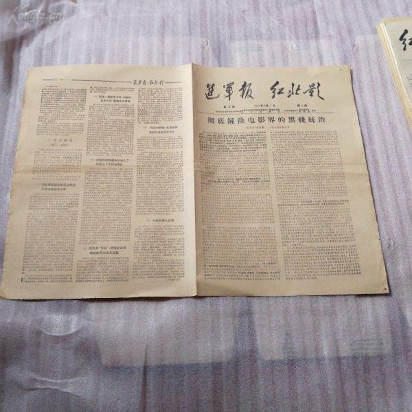 文革小報:進軍報 紅北影1967年7月7日