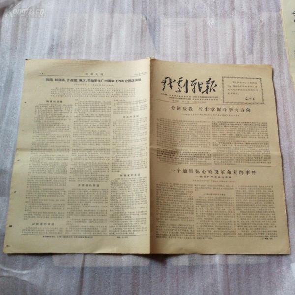 文革小報:戲劇戰報1967年6月24日第四期共四版