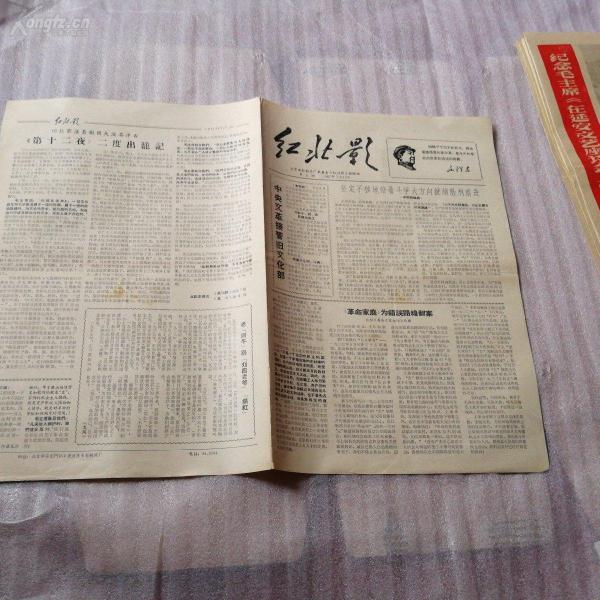 文革小報:紅北影1967年7月12日第5期