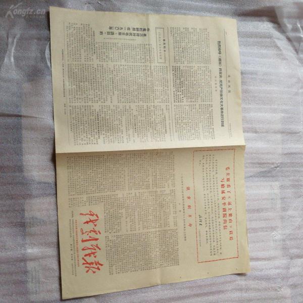 文革小報:戲劇戰報1967年5月21日第二期共四版(紀念毛主席《在延安文藝座談會上的講話》發表25周年專號)