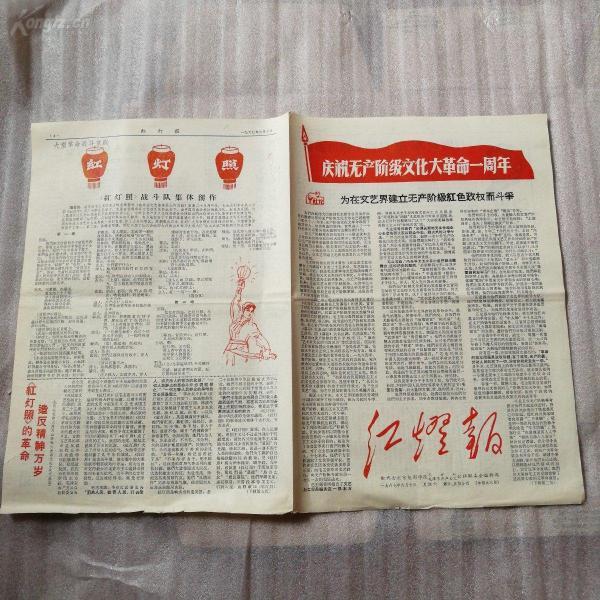 文革小報:紅燈報,1967年6月10日,第四期,五期合刊共八版(現有1-4版)