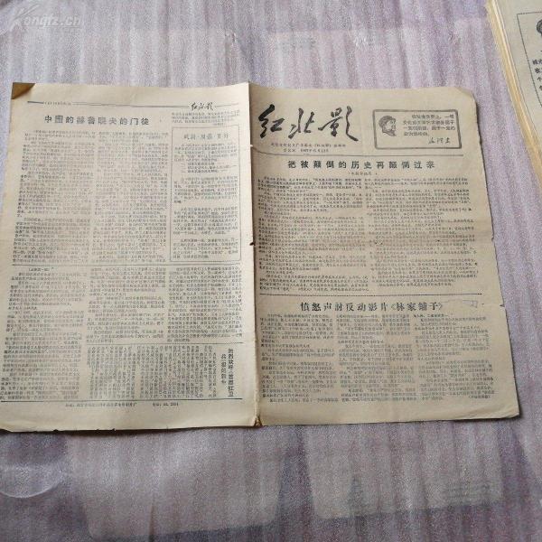 文革小報:紅北影1967年6月14日第3期(批判電影《林家鋪子》)