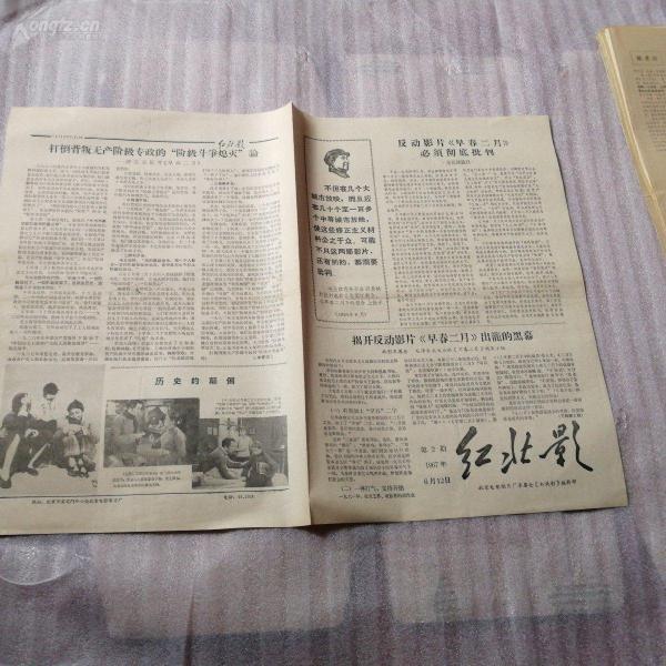 文革小報:紅北影1967年6月12日第2期(批判電影《早春二月》)