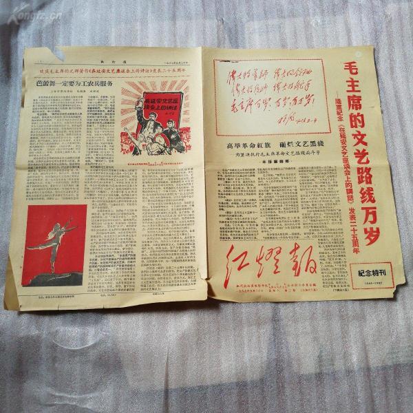 文革小報:紅燈報1967年5月20日第三期共六版(現有1-4版)
