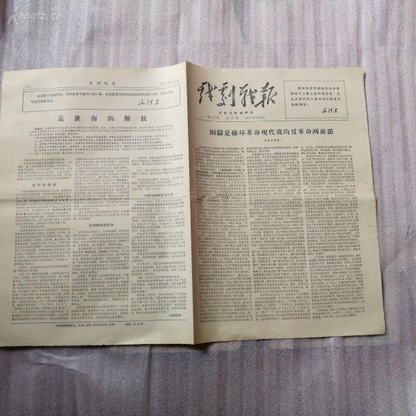 文革小報:戲劇戰報1967年9月14日第十三期共四版