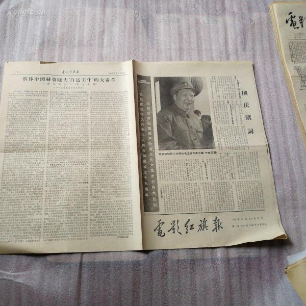 文革小報:電影紅旗報1967年9月30日,第一期共八版全兩頁