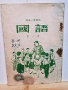 P4035   国语·第三册·高级小学适用`竖版右翻繁体