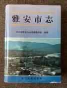 仅印2500本,《雅安市志》有护套__1996年一版一印___四川人民社出版