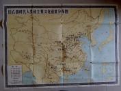 历史教学挂图----《旧石器时代人类和主要文化遗址分布图》