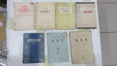 50年代《物理学》等老书 7本 19081016
