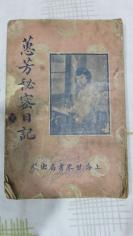 民国稀见小说《慧芳秘密日记》一本  19081026最后少两三页