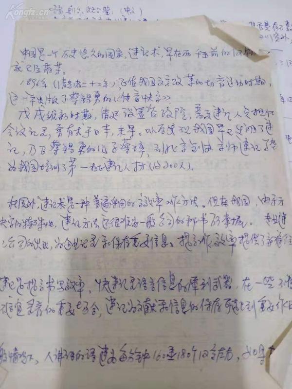 名人手稿一通 q081118