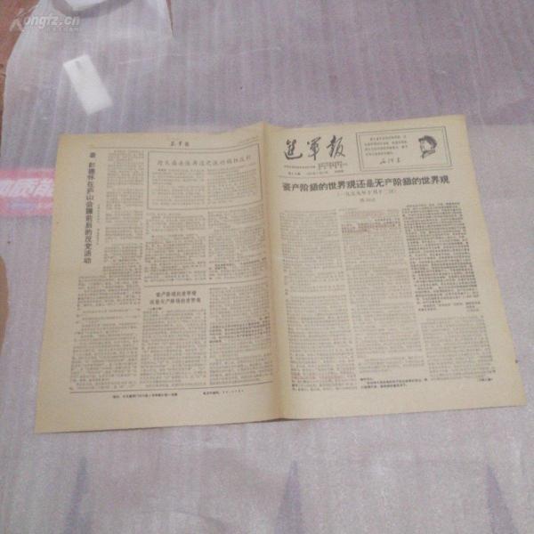 文革小報:進軍報1967年7月31日 第29期 共四版
