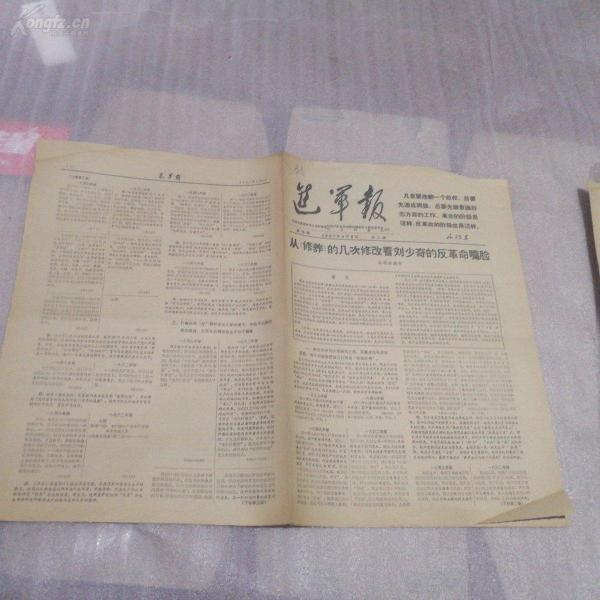 文革小報:進軍報,1967年4月8日,第15期 共八版 全兩頁
