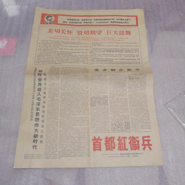 文革報紙:首都紅衛兵 紅二十八、二十九號合刊1967年5月27日 全四版