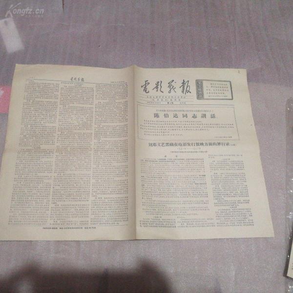文革小報:電影戰報1967年6月29日,第四期,共4版全一頁