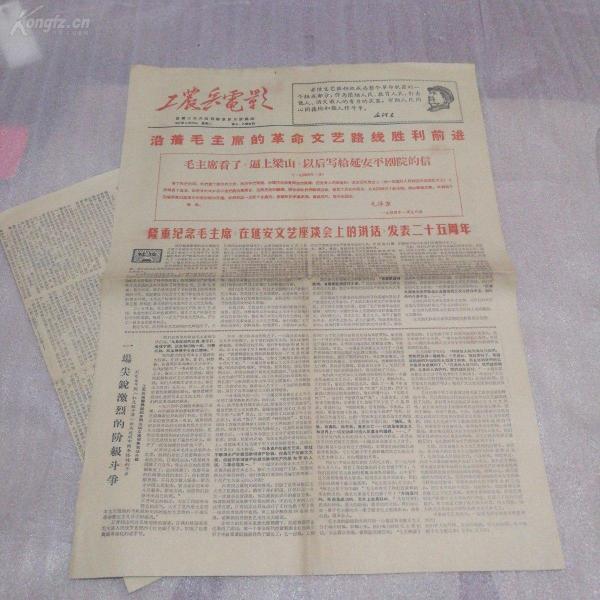 文革報紙:工農兵電影1967年5月23日第七八期合刊