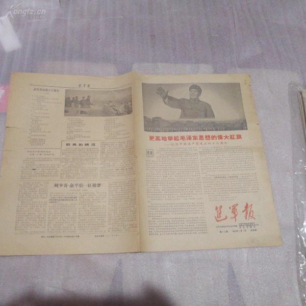 文革小報:進軍報 1967年7月1日第26期 共四版 全一頁