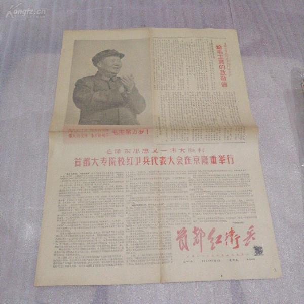 文革報紙:首都紅衛兵 紅一號 1967年3月3日 共四版