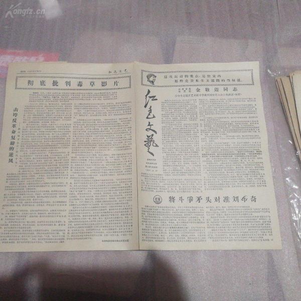文革小報:紅色文藝 1967年6月27日第五期共四版 全