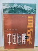 P4081  中国地理之最·插图本(一版二印)