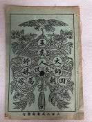稀见子弟书说唱文学,前配插图《玉美人长恨、太帅还朝、姊妹易嫁》三种合一册。
