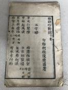 清刻白纸《雅语巧对录》存下卷一册。