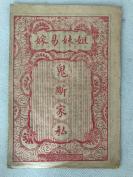 民国间奉天东都印刷所印本,子弟书之说唱文学《鬼断家私、姐妹易嫁》两种合一册。