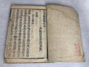 巾箱小本,写刻,古吴海上名作《尺牍辑要、重订增注乙照斋尺牍》残存2册