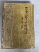 1949年开明书店版《世界文学名著讲话》厚一册全。