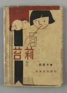 1930年 上海光华书局印行 张资平著《苔莉》毛边本 平装一册(清末民初书画家朱天梵之子朱士充签名钤印藏书)HXTX301363