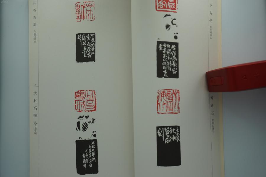 《白居易诗句印谱》白居易闲印分刻印谱 日本篆刻家协会会长尾崎苍石等