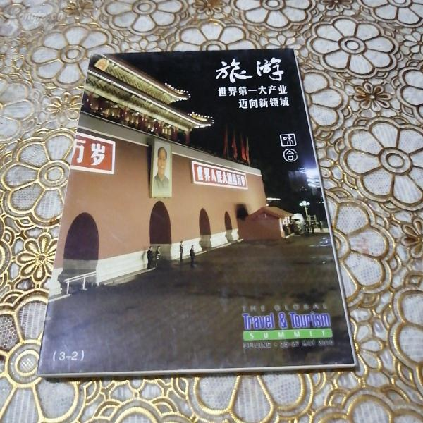 中国集邮总公司发行旅游之二明信片10张尺寸见图