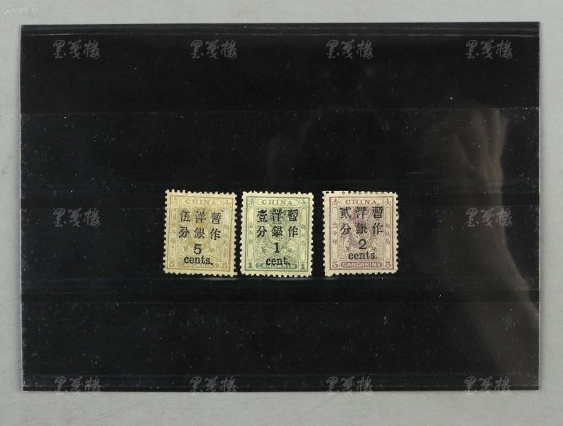 清末 小龙 加盖大字 邮票 三枚 全套 HXTX300658