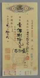 民国二十九年(抗战时期)胡适盖章 中国银行支票 一张(尺寸20*9.7cm)HXTX300694