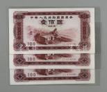 1981年 中华人民共和国 壹佰圆国库券 三张连号 HXTX300685