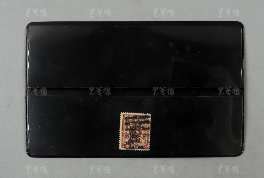 """清末 红印花大字 加盖""""当一圆""""邮票(八卦戳) HXTX300654"""