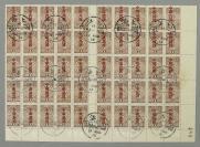 """1912年 棕欠资加盖""""中华民国""""一分邮票 二全格 五十枚(销1912年上海(15)8月12日中英文小圆戳,带右下版号、直角边、过桥边纸)HXTX300647"""