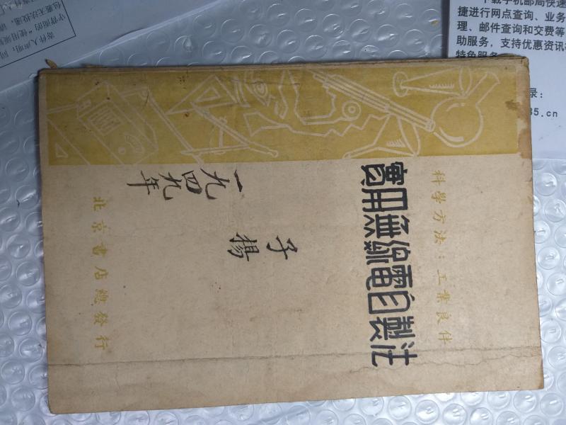 無線電收音機自制法,,北京書店總發行,民國老書,沒有版權頁,56頁。·,1935年8月8日 同慶 寫緒言