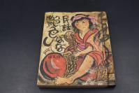 3154一本少见的书 落丁本乱丁本 内容好《 成人向艳色民话》一卷 线装一册 大量彩色黑白图画插图 日本的民话 民间艳情笑话故事 以充满精神的日本民间故事与生动有趣的插图描写的一本艳情笑话书