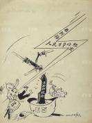 """著名画家、原《解放日报》美术编辑 沈凡 1960年漫画""""树倒猢狲散""""一幅  HXTX301422"""