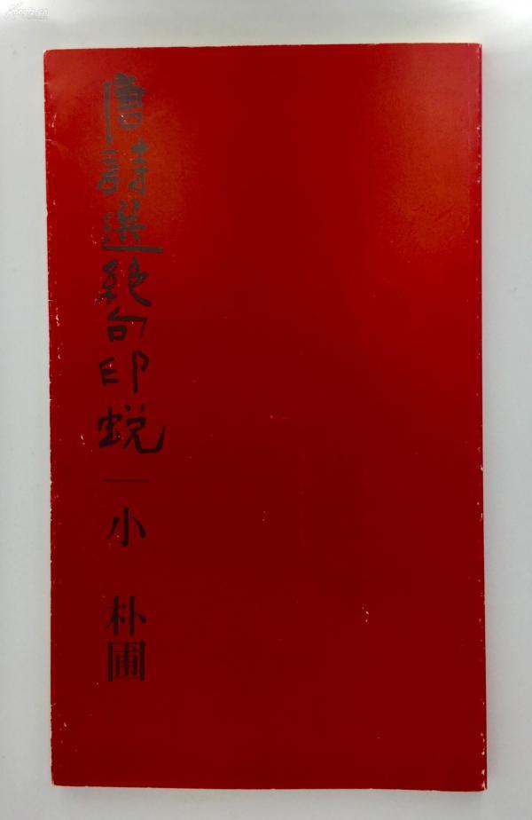《唐诗选绝句印蜕》印谱 日本篆刻家协会理事 西泠印社名誉会员小朴圃作品 1998年一版一印