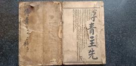 3)民国医书《傅青主先生男  女科》上下两卷,两册全