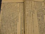 9966【稀见性爱教育 有插图 这书木刻本的极为罕见】: 少见木刻本诱民子译【男女婚姻卫生学】,一名【少年男女须知】 早期性爱方面书籍。