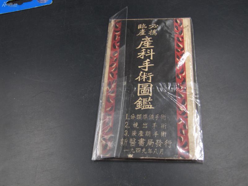 9993醫學寶貴資料民國初版本·中國較早一批西醫學資料《產科手術圖鑒臨產必攜》 一冊全 大量100余幅手術版畫可供現代醫學提供參考及反思(生孩子真是恐怖啊)