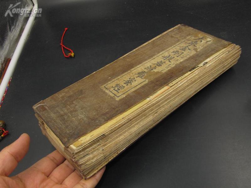 099清版 經折 佛經書 《大乘金剛般若波羅蜜經》 經折裝裝 一冊全 超厚 品如圖 在精品柜最上面