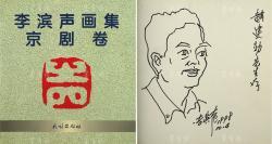 """著名漫画家、""""讽刺漫画""""的开先河者 李滨声 1998年手绘肖像签赠本《李滨声画集 京剧卷》平装一册 附书衣(民族出版社1998年1版1印)HXTX301417"""