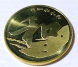 2013版 和字纪念币