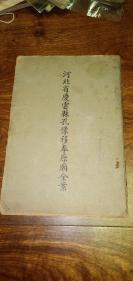 民国《河北省庆云县孔像移奉原庙全案》一册全